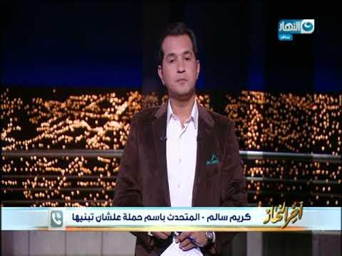 أخر النهار - حملة علشان تبنيها لدعم ترشح الرئيس السيسي لفترة جديدة تصل إلى المحافظات