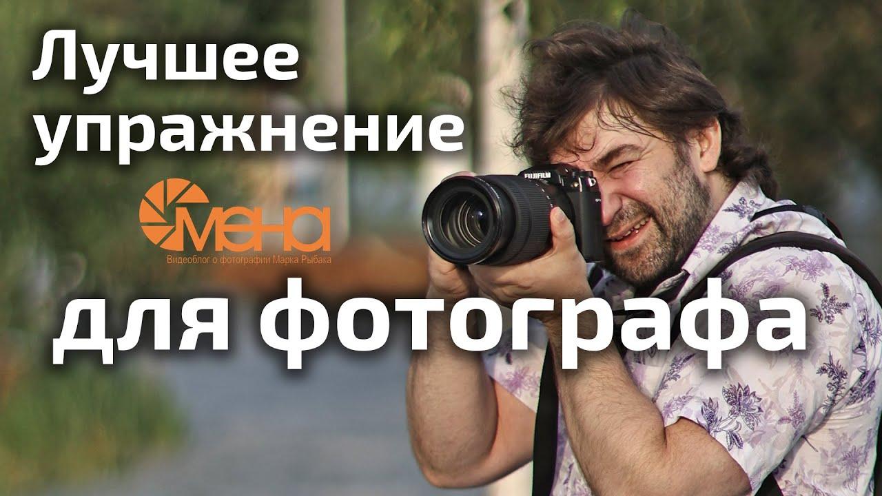 Лучшее упражнение для фотографа