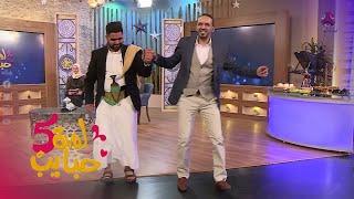 محمد قحطان يرقص صنعاني على انغام أغنية أنستنا يا عيد
