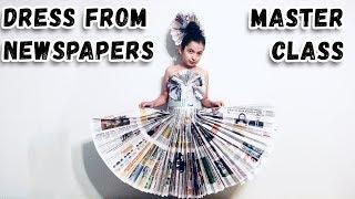 як зробити плаття з підручних матеріалів на конкурс