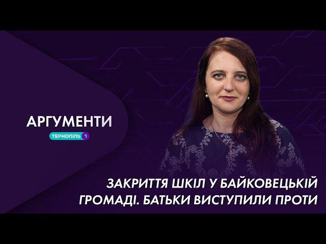Закриття шкіл у Байковецькій громаді: батьки виступили проти   Аргументи 27.07.2021