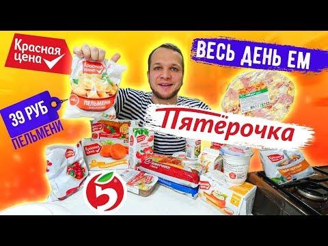 Весь день ем продукты КРАСНАЯ ЦЕНА из магазина ПЯТЕРОЧКА это вам не Бомж Обед!