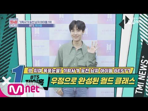 [ENG sub] Mnet TMI NEWS [19회] 노력의 아이콘! 월드와이드 전설의 시작, 'BTS 제이홉' 191023 EP.19