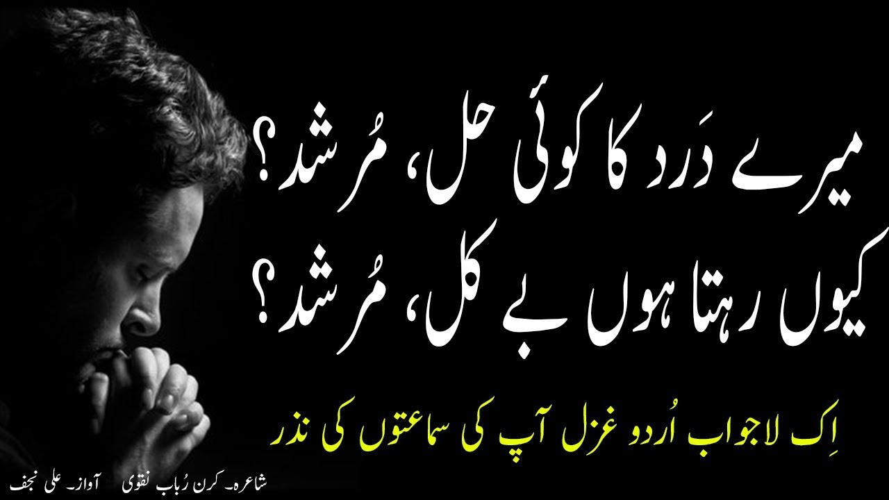 Mere Dard Ka Koi Hal Murshid, Kiun Rehta Hoon Be-Kal Murshid, Best Urdu  Poetry