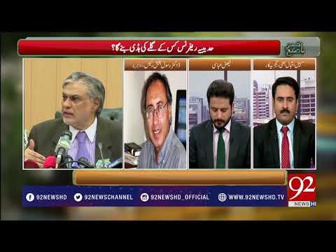 Bakhabar Subh - 11 November 2017 - 92NewsHDPlus