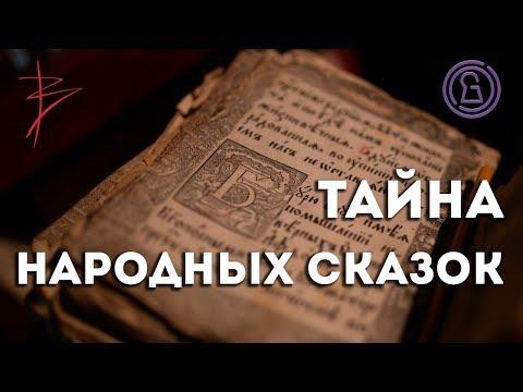 Тайна народных сказок с Виталием Сундаковым (эфир т/к Тайна ТВ)