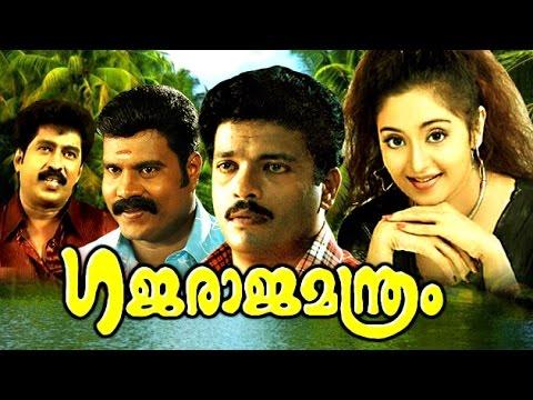 Gajaraja Manthram | Full Malayalam Movie | Premkumar, Jagadish, Kalabhavan Mani