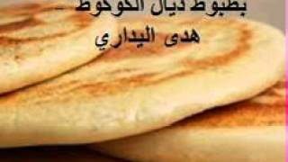 Repeat youtube video البطبوط ديال الكوكوط - هدى اليداري