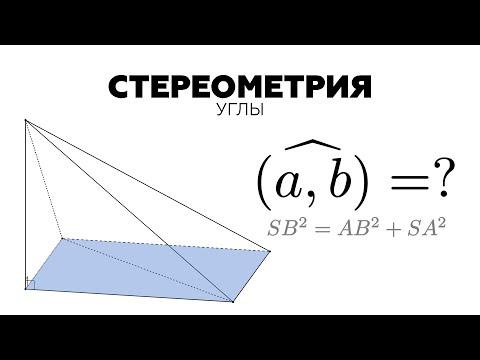 Как найти угол между двумя сторонами треугольника