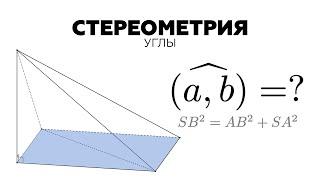 #26. Как найти угол между скрещивающимися прямыми? (№14 ЕГЭ)