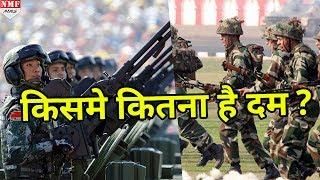China को रोकने के लिए india के पास है इतनी ताकत