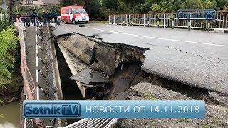 НОВОСТИ. ИНФОРМАЦИОННЫЙ ВЫПУСК 14.11.2018