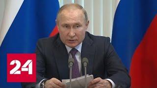 Путин дал поручения крымским чиновникам - Россия 24