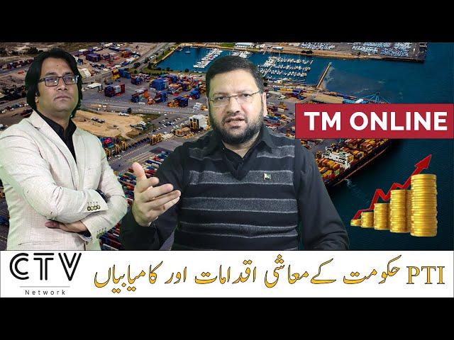 Tm Online | Economic steps and achievements | PTI Government performance