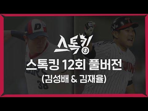 ?역대 최다 조회수편? 스톡킹 야구부 EP12 '풀버전' (김성배 & 김재율)