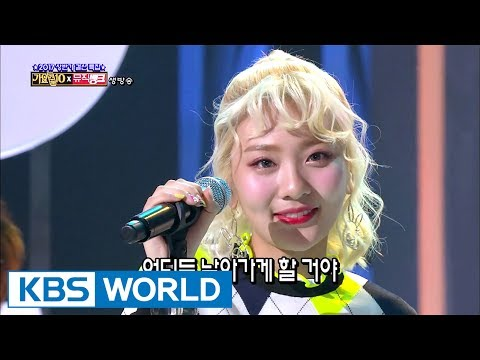 Bolbbalgan4 - Tell Me You Love Me + I'll Give You the Universe [Music Bank / 2017.06.30]