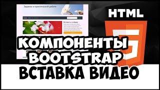 Уроки HTML/CSS. Основные компоненты Bootstrap 4