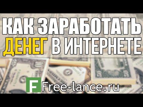 Как заработать денег в интернете? [Фриланс]