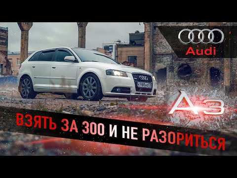 Audi A3 8P отзыв владельца за 7 лет!