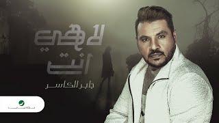 Jaber Al Kaser ... Lahi Ent - 2020 | جابر الكاسر ... لاهي انت