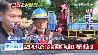 20190717中天新聞 高雄防汛新招! 沙袋「圍放」箱涵口 防雨水滿溢