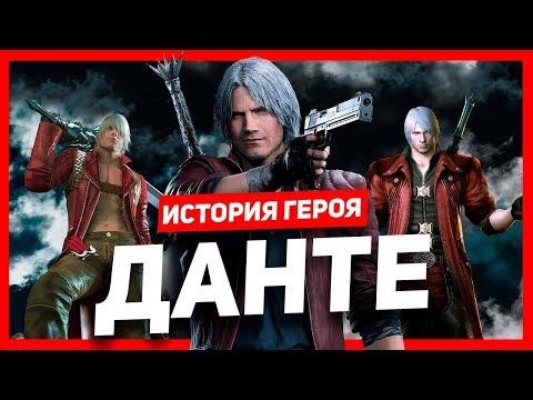 История героя: Данте (Devil May Cry) thumbnail