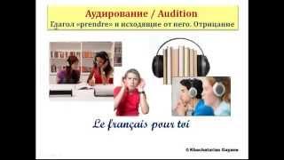 """Уроки французского #53: Аудирование. Отрицание и глагол """" prendre """""""