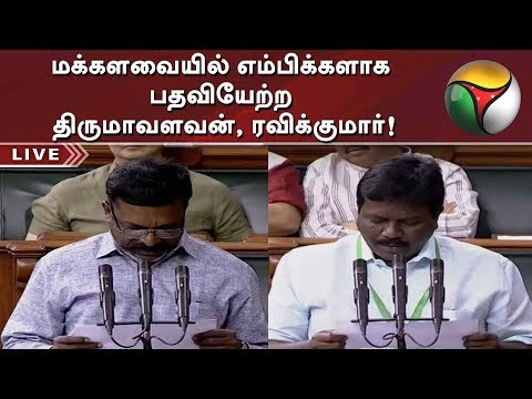 மக்களவையில் எம்பிக்களாக பதவியேற்ற திருமாவளவன், ரவிக்குமார்!   Thirumavalavan   Ravikumar