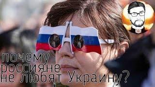 Почему россияне не любят Украину?