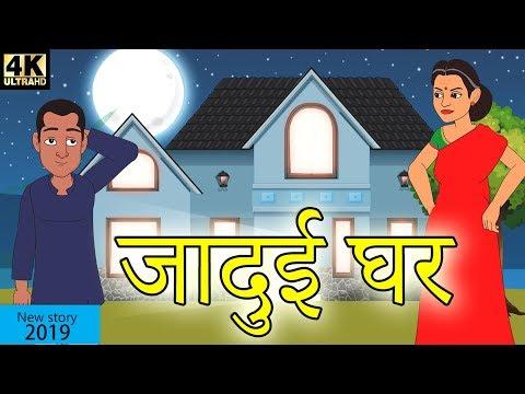 जादुई घर | Hindi Kahaniya | New Story 2019 | Baccho Ki Kahani | Dadimaa Ki Kahaniya