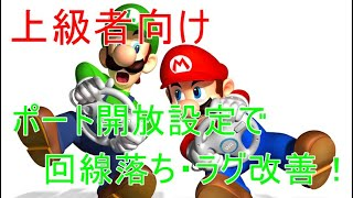【マリオカートWii】ポート開放設定でラグと回線落ちを改善する方法 【Wiimmfi】