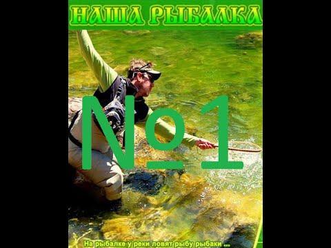 Симулятор рыбалки Наша рыбалка и Надёжный источник