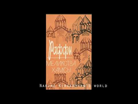Раффи - Меликства Хамсы (1)