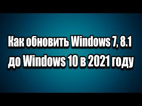 Как обновить Windows 7_8.1 до Windows 10