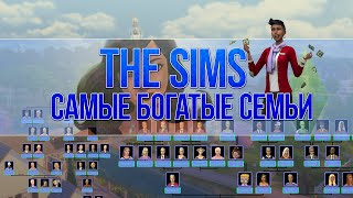 THE SIMS - САМЫЕ БОГАТЫЕ СЕМЬИ