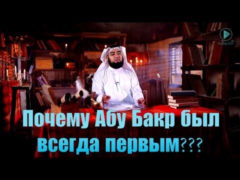 Почему Абу Бакр