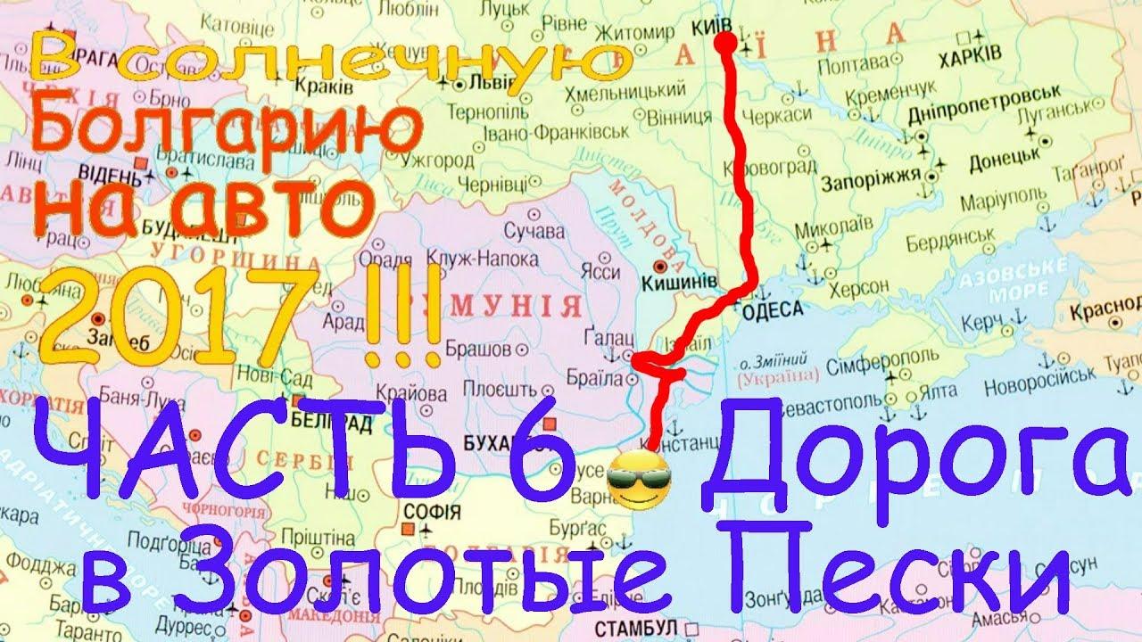 В Болгарию на авто 2017  #6 Дорога в Золотые Пески . Граница  Румыния - Болгария . Отдых в Золотых П