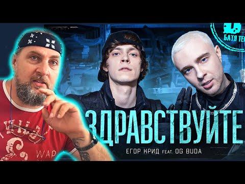 Реакция на ЕГОР КРИД feat. OG Buda - ЗДРАВСТВУЙТЕ (КЛИП,2021)❗от Бородатого Мотоцикла❗ Батя Тестит