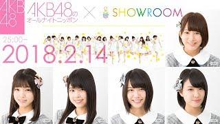 2018年2月14日(25:00~) 『AKB48のオールナイトニッポン』 SHOWROOM配...