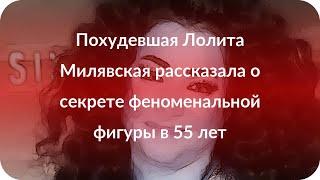 Похудевшая Лолита Милявская рассказала о секрете феноменальной фигуры в 55 лет