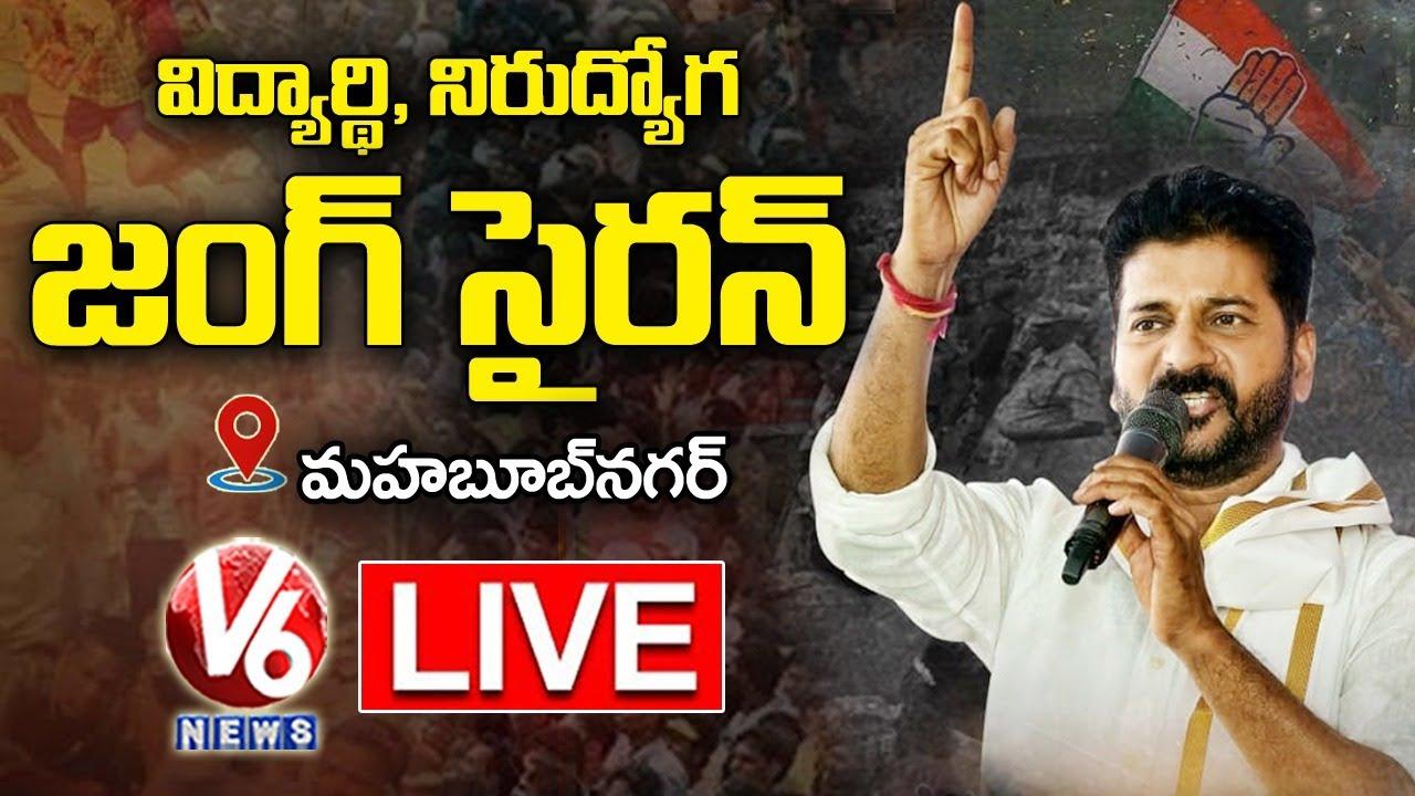 Revanth Reddy LIVE   Vidyarthi Nirudyogula Jung Siren   Mahabubnagar   V6 News
