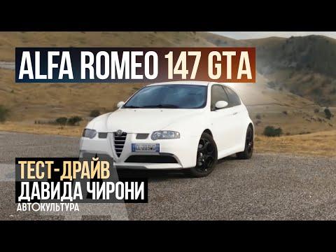 Alfa Romeo 147 GTA - Драйверские опыты Давида Чирони + КЛУБНАЯ Alfa Romeo 147 GTA