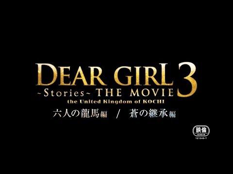 映画『Dear Girl~Stories~THE MOVIE3 the United Kingdom of KOCHI【前編】六人の龍馬編 /【後編】蒼の継承編』予告編