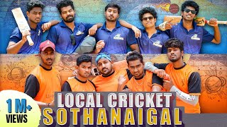 Local Cricket Sothanaigal | Cricket Scenario | English Subtitles