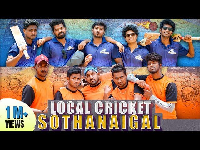 Local Cricket Sothanaigal | Cricket Scenario | English Subtitles