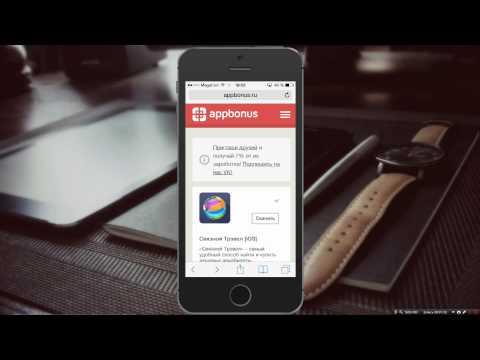 Apptools отзывы о заработке на iphone