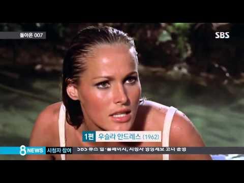 최첨단 무기에 52억 슈퍼카까지…돌아온 007 / SBS