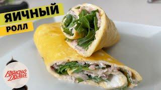 Яичныи ролл с тунцом Вкусно Дома простые рецепты