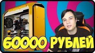 Сборка пк за 60000 рублей ✅ Сборка игрового компьютера за 60000 рублей