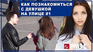 КАК ПОЗНАКОМИТЬСЯ С ДЕВУШКОЙ. Как познакомиться с девушкой на улице #1